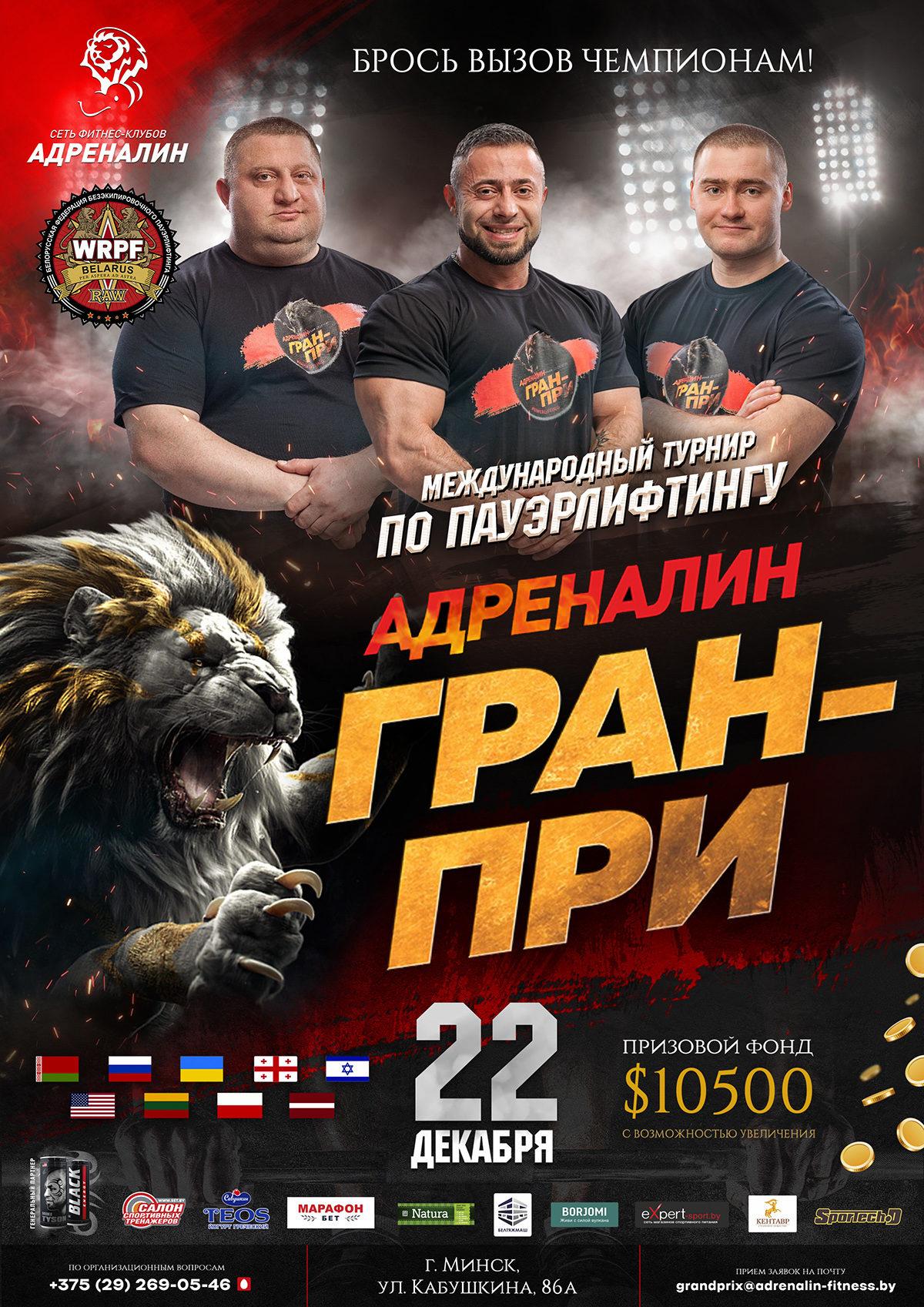 2-ой Международный командный турнир WRPF «Grand Prix Adrenalin»!