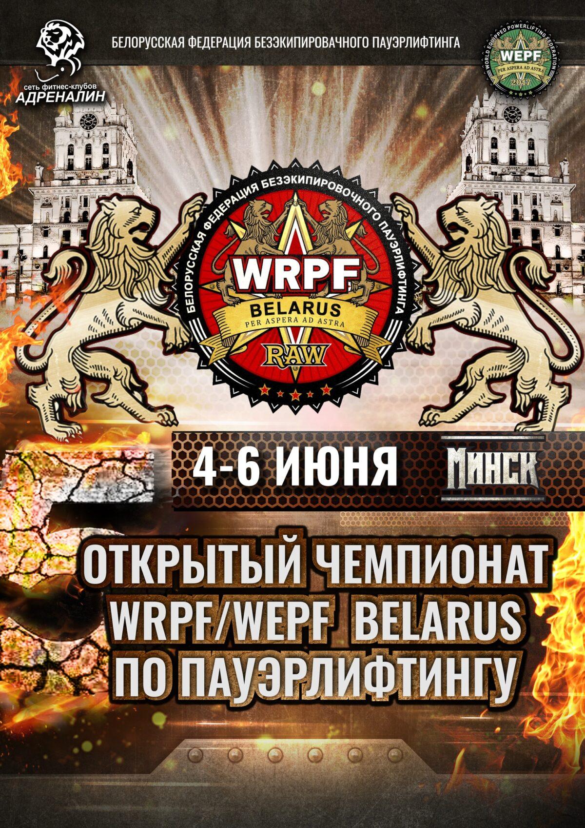 V Чемпионат WRPF/WEPF Belarus 2021